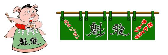 【通販】小倉魁龍本店オンラインショップ(博多店とは別です)