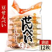 豆せんべい12枚入(袋入)
