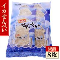 いかせんべい8枚(袋入)