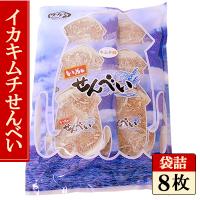 いかキムチせんべい8枚(袋入)