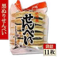 黒ぬりせんべい11枚(袋入)