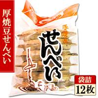 厚焼豆せんべい12枚(袋入)
