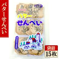 バターせんべい15枚(袋入)