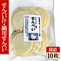 せんべい汁・鍋用せんべい10枚(袋入)