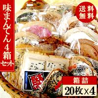 【送料無料】味まんてん4セット