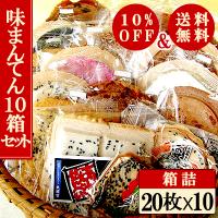 【送料無料&10%OFF】味まんてん10セット