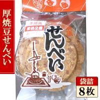 厚焼豆せんべい8枚(袋入)