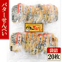 バターせんべい20個(個別袋入)