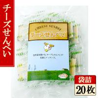 チーズせんべい20個(袋入)