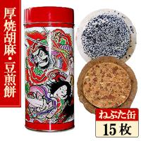 厚焼胡麻・豆煎餅(15袋):ねぶた丸缶