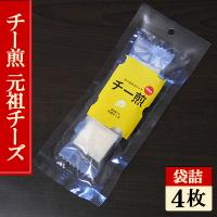 チー煎4枚(チーズ味)