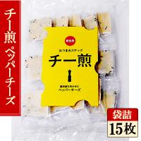 チー煎15枚(ペッパーチーズ)