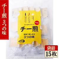 チー煎15枚(3つの味ミックス)