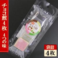 チョコ煎4枚(4つの味)
