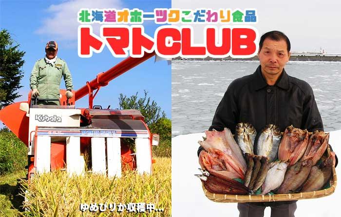 北海道オホーツクこだわり食品店 トマトCLUB
