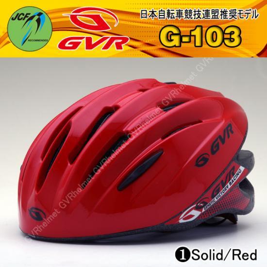 【JCF推奨 軽量自転車用ヘルメット】G-103-01 ソリッド/レッド【送料無料】
