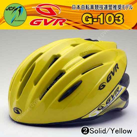 【JCF推奨 軽量自転車用ヘルメット】G-103-02 ソリッド/イエロー