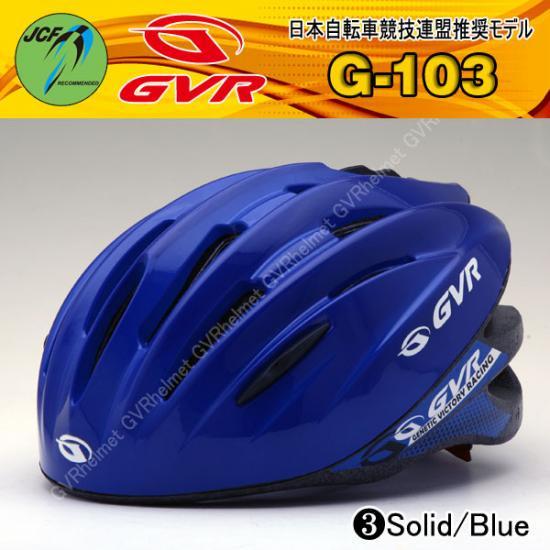 【JCF推奨 軽量自転車用ヘルメット】G-103-03 ソリッド/ブルー
