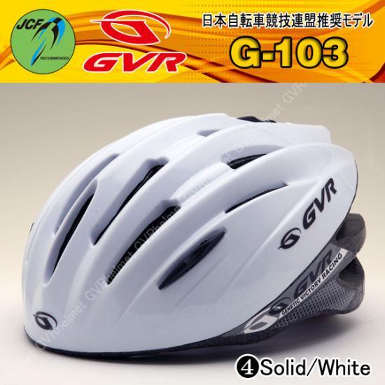 【JCF推奨 軽量自転車用ヘルメット】G-103-04 ソリッド/ホワイト