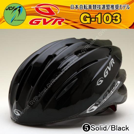 【JCF推奨 軽量自転車用ヘルメット】G-103-05 ソリッド./ブラック