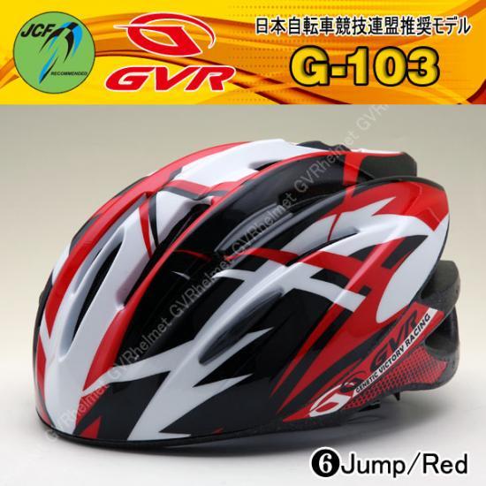 【JCF推奨 軽量自転車用ヘルメット】G-103-06 ジャンプ/レッド