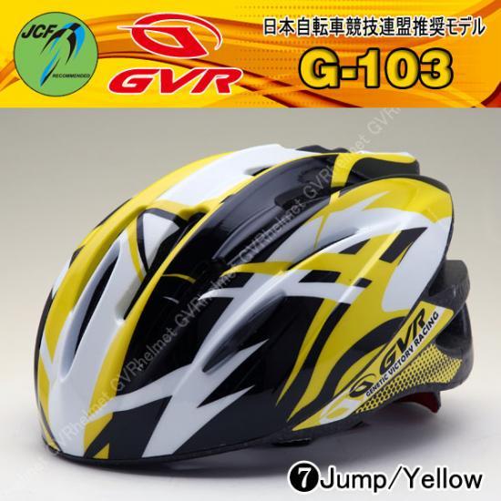 【JCF推奨 軽量自転車用ヘルメット】G-103-07 ジャンプ/イエロー
