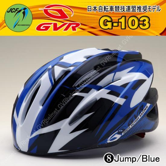 【JCF推奨 軽量自転車用ヘルメット】G-103-08 ジャンプ/ブルー