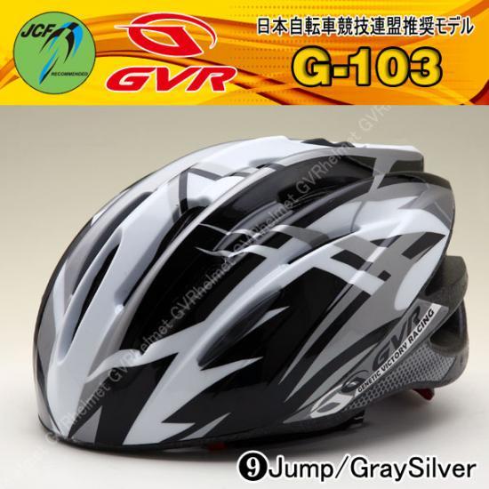 【JCF推奨 軽量自転車用ヘルメット】G-103-09 ジャンプ/グレーシルバー