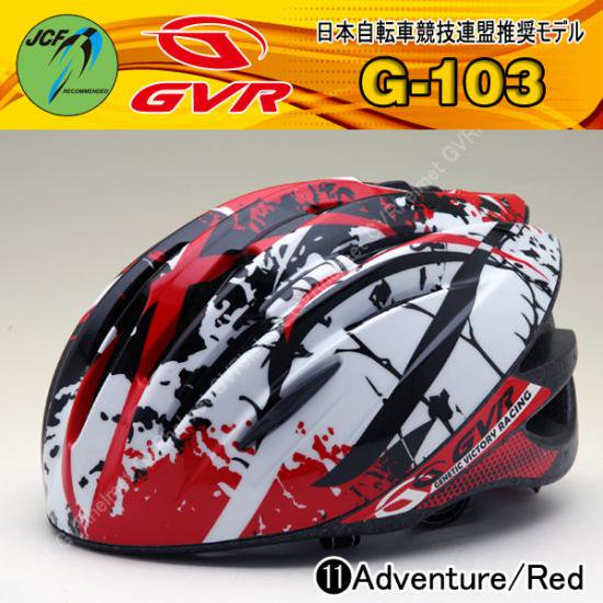 【JCF推奨 軽量自転車用ヘルメット】G-103-11 アドベンチャー/レッド