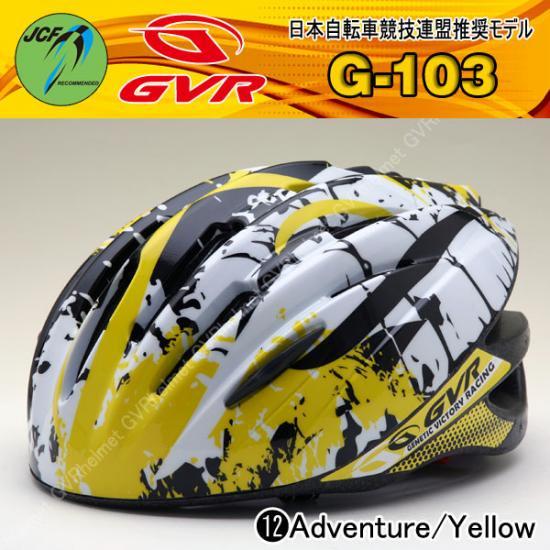 【JCF推奨 軽量自転車用ヘルメット】G-103-12 アドベンチャー/イエロー