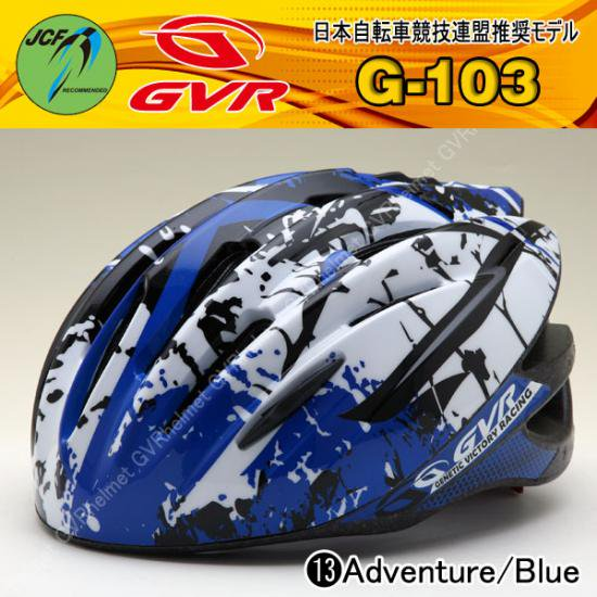 【JCF推奨 軽量自転車用ヘルメット】G-103-13 アドベンチャー/ブルー