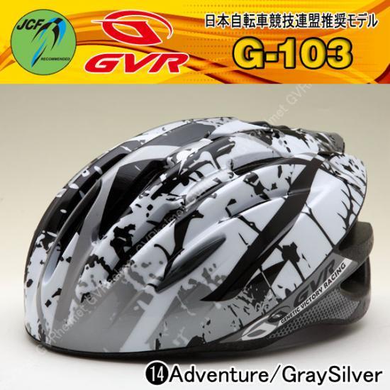 【JCF推奨 軽量自転車用ヘルメット】G-103-14 アドベンチャー/グレーシルバー