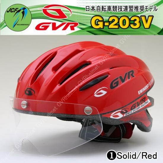 【送料無料】GVR/G-203V-01 ソリッド/レッド★JCF推奨 クリアシールド付サイクルヘルメット★
