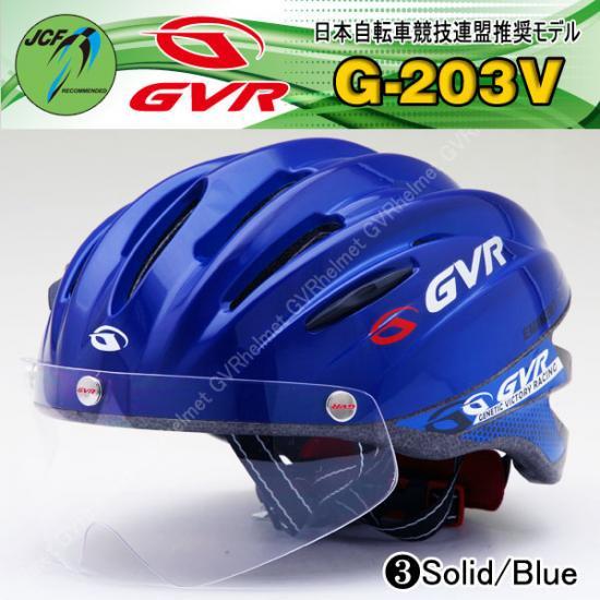 【送料無料】GVR/G-203V-03 ソリッド/ブルー★JCF推奨 クリアシールド付サイクルヘルメット★