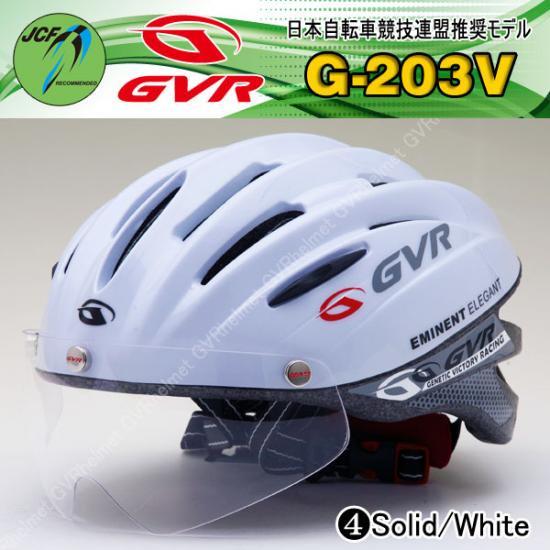 【送料無料】GVR/G-203V-04 ソリッド/ホワイト★JCF推奨 クリアシールド付サイクルヘルメット★