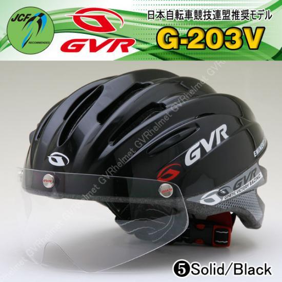 【送料無料】GVR/G-203V-05 ソリッド/ブラック★JCF推奨 クリアシールド付サイクルヘルメット★