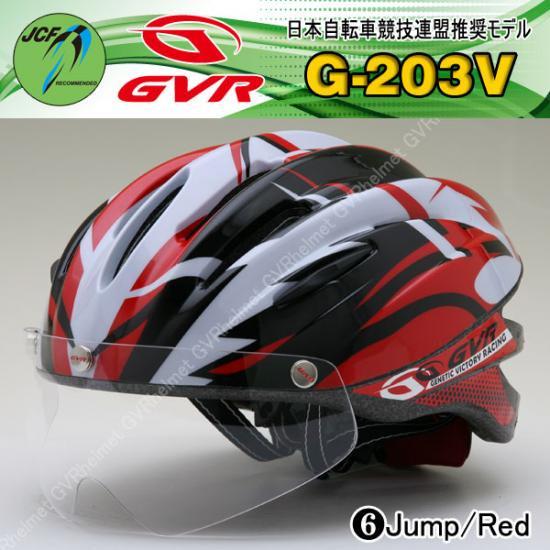 【送料無料】GVR/G-203V-06 ジャンプ/レッド★JCF推奨 クリアシールド付サイクルヘルメット★