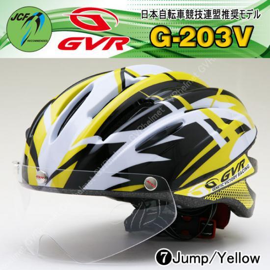 【送料無料】GVR/G-203V-07 ジャンプ/イエロー★JCF推奨 クリアシールド付サイクルヘルメット★