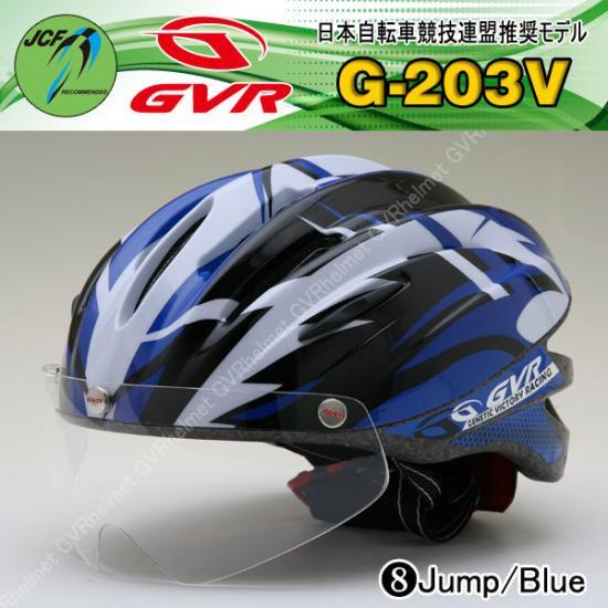 【送料無料】GVR/G-203V-08 ジャンプ/ブルー★JCF推奨 クリアシールド付サイクルヘルメット★