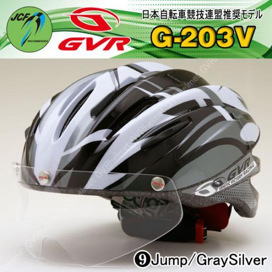 【送料無料】GVR/G-203V-09 ジャンプ/グレーシルバー★JCF推奨 クリアシールド付サイクルヘルメット★