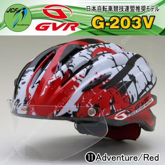 【送料無料】GVR/G-203V-11 アドベンチャー/レッド★JCF推奨 クリアシールド付サイクルヘルメット★