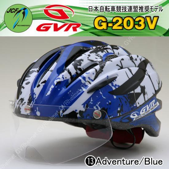 【送料無料】GVR/G-203V-13 アドベンチャー/ブルー★JCF推奨 クリアシールド付サイクルヘルメット★