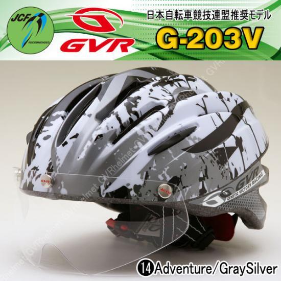 【送料無料】GVR/G-203V-14 アドベンチャー/グレーシルバー★JCF推奨クリアシールド付サイクルヘルメット