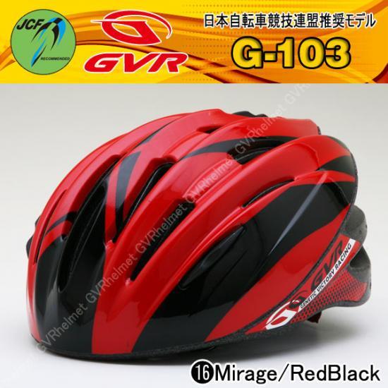 【JCF推奨 軽量自転車用ヘルメット】G-103-16 ミラージュ/レッドブラック