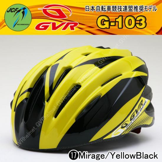 【JCF推奨 軽量自転車用ヘルメット】G-103-17 ミラージュ/イエローブラック