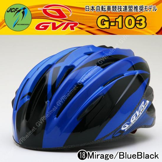 【JCF推奨 軽量自転車用ヘルメット】G-103-18 ミラージュ/ブルーブラック