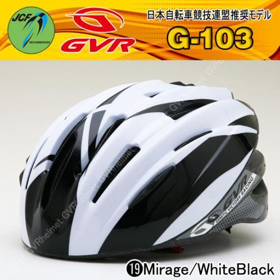 【JCF推奨 軽量自転車用ヘルメット】G-103-19 ミラージュ/ホワイトブラック