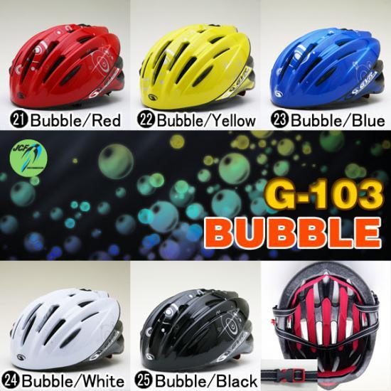 【JCF推奨 軽量自転車ヘルメット★送料無料】G-103 バブル★フリーサイズ【子供】【大人】【ジュニア】