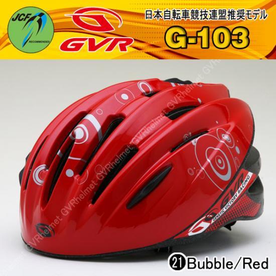 【JCF推奨 軽量自転車用ヘルメット】G-103-21 バブル/レッド
