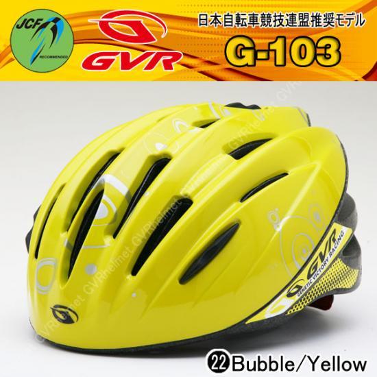 【JCF推奨 軽量自転車用ヘルメット】G-103-22 バブル/イエロー